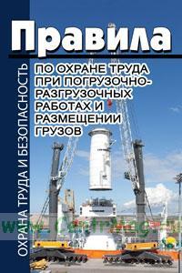 Правила по охране труда при погрузочно-разгрузочных работах и размещении грузов 2018 год. Последняя редакция