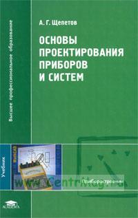 Основы проектирования приборов и систем: учебник