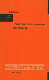 Правовое обеспечение экономики: учебное пособие
