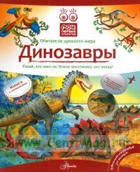 Динозавры. Книга с окошками. Узнай, кто жил на Земле миллионы лет назад!