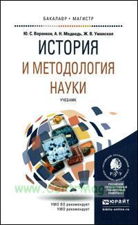 История и методология науки: учебник
