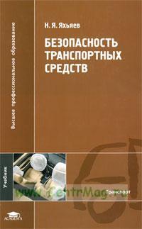 Безопасность транспортных средств: учебник