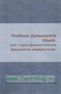 Учебник румынского языка: для 1 курса филологических факультетов университетов