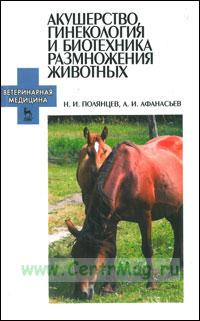Акушерство, гинекология и биотехника размножения животных: Учебник