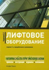 Лифтовое оборудование. Безопасность при эксплуатации. Приказы, инструкции, журналы, положения