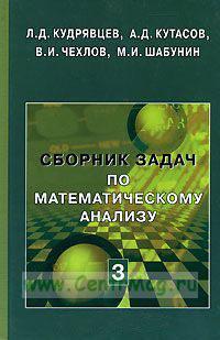 Сборник задач по математическому анализу. Том 3. Функции нескольких переменных: учебное пособие (2-е издание, переработанное)
