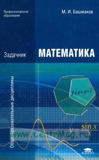 Математика. Задачник: учебное пособие (5-е издание, стереотипное)