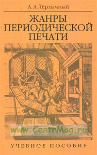Жанры периодической печати: Учебное пособие (5-е изд.)