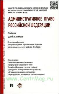Административное право Российской Федерации: учебник для бакалавров