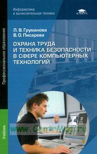 Охрана труда и техника безопасности в сфере компьютерных технологий: учебник