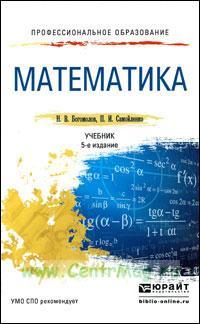 Математика: Учебник для СПО (5-е издание, переработанное и дополненное)