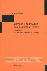История и философия экономической науки: пособие к кандидатскому экзамену