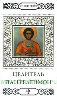 Великие святые. Том 15. Святой великомученик и целитель Пантелеймон