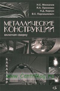 Металлические конструкции, включая сварку: Учебник