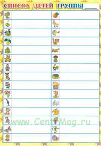Список детей группы (упаковка 50 шт)