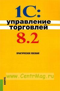 Управление торговлей 8.2: практическое пособие
