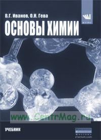 Основы химии: Учебник