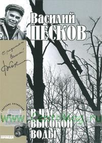 Василий Песков. Книга 16. В час высокой воды