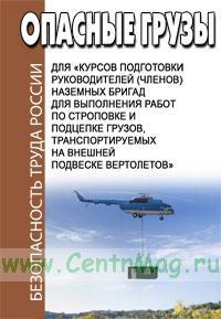 для «Курсов подготовки руководителей (членов) наземных бригад для выполнения работ по строповке и подцепке грузов, транспортируемых на внешней подвеске вертолетов»