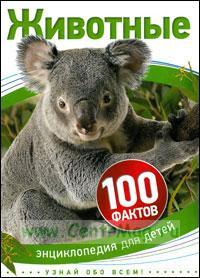 Животные. 100 фактов. Энциклопедия для детей
