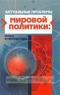 Актуальные проблемы мировой политики: итоги и перспективы. Сборник статей