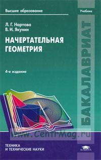 Начертательная геометрия: учебние (4-е издание, стереотипное)