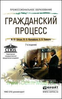 Гражданский процесс: учебное пособие (7-е издание, переработанное и дополненное)