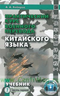 Практический курс военного перевода китайского языка. Учебник. Часть 1