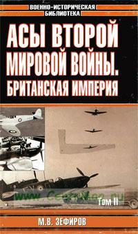Асы Второй мировой войны: Британская империя. В 2-х т. Том 2