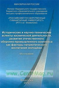 Исторические и научно-технические аспекты космической деятельности, развития отечественного оборонно-промышленного комплекса как факторы патриотического воспитания молодежи