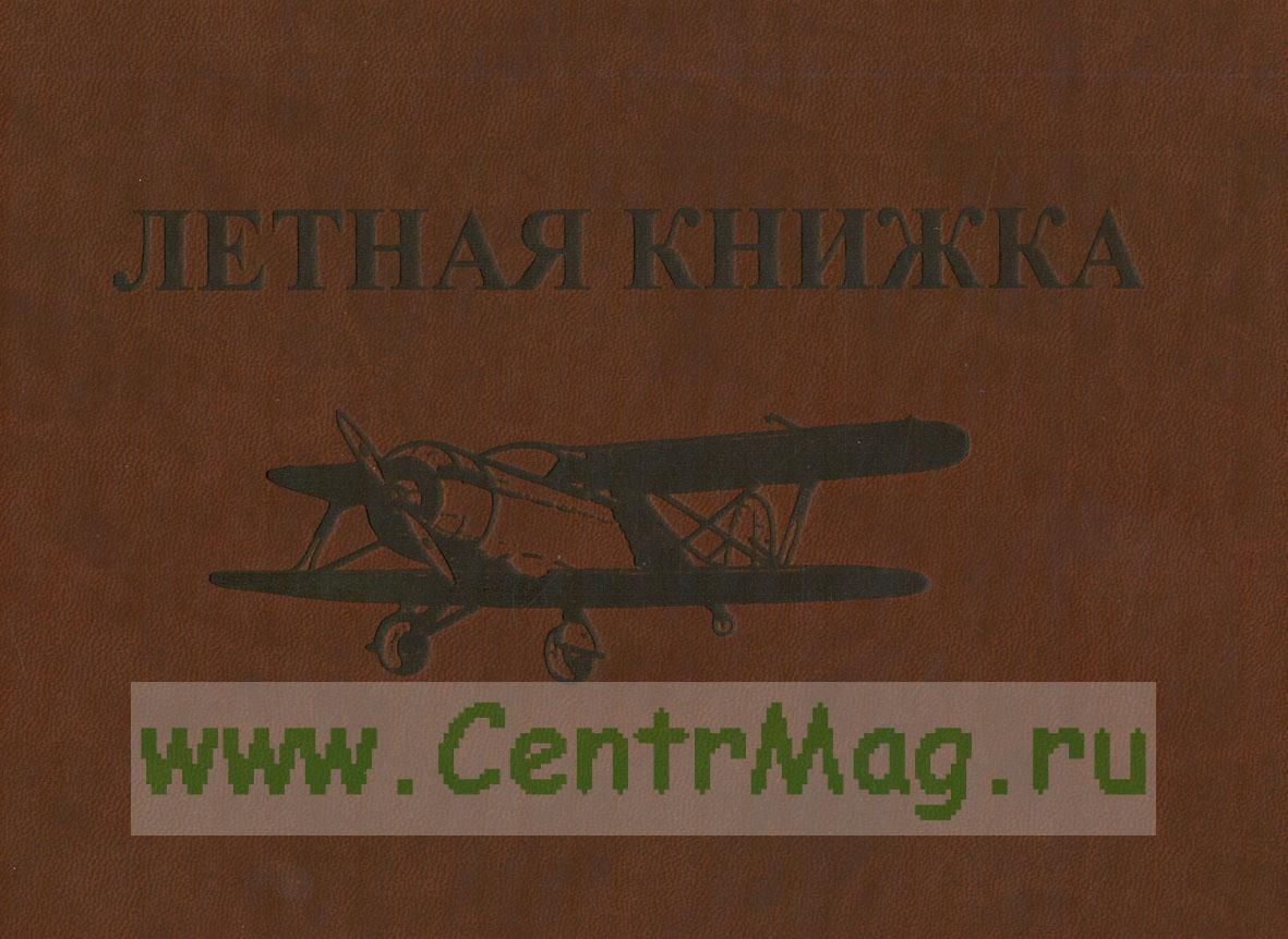 Летная книжка (Pilot Log) для пилотов малой авиации