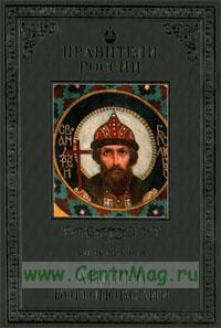 Правители России. Том.5. Андрей Боголюбский