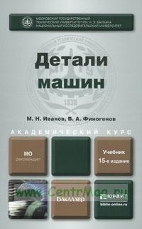 Детали машин: учебник для академического бакалавриата (15-е издание, исправленное и дополненное)