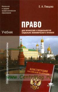 Право для профессий и специальностей социально-экономического профиля: учебник (6-е издание, стереотипное)