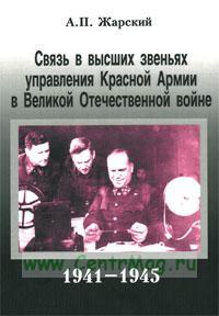 Связь в высших звеньях управления Красной Армии в Великой Отечественной войне 1941-1945