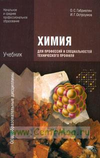 Химия для профессий и специальностей технического профиля: учебник (8-е издание, стереотипное)