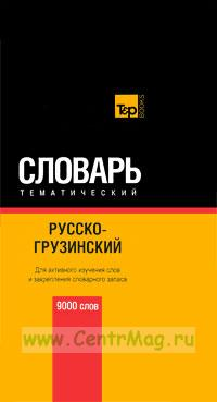 Русско-грузинский тематический словарь. 9000 слов