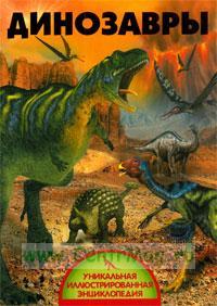 Динозавры. Уникальная иллюстрированная энциклопедия