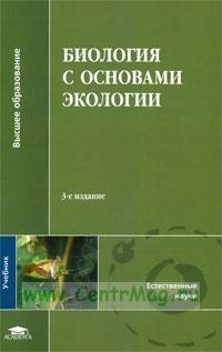 Биология с основами экологии: учебник (3-е издание, стереотипное)
