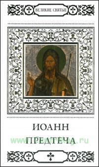 Великие святые. Том 20. Святой пророк, Предтеча и Креститель Иоанн