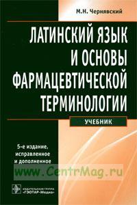 Латинский язык и основы фармацевтической терминологии: учебник (5-е издание, исправленное и дополненное)