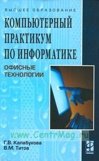 Компьютерный практикум по информатике. Офисные технологии: учебное пособие