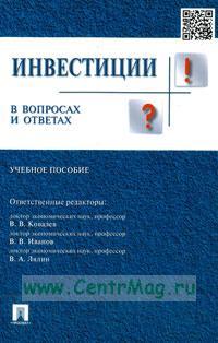 Инвестиции в вопросах и ответах: учебное пособие