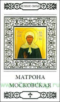 Великие святые. Том 17. Святая праведная блаженная Матрона Московская