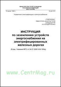 Инструкция по заземлению устройств энергоснабжения на электрифицированных железных дорогах. ЦЭ-191