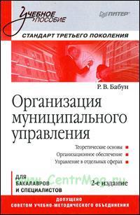Организация муниципального управления: Учебное пособие (2-е издание)