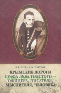 Крымские дороги графа Льва Толстого - офицера, писателя, мыслителя человека.