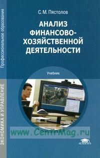 Анализ финансово-хозяйственной деятельности: учебник (13-е издание, стереотипное)