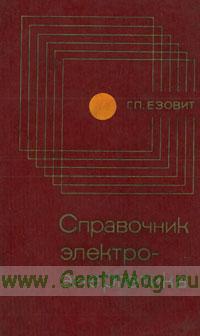 Справочник электроэнергетика