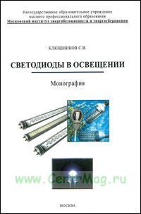 Светодиоды в освещении. Монография